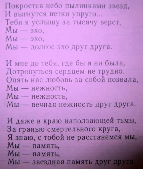 слова песни про любовь