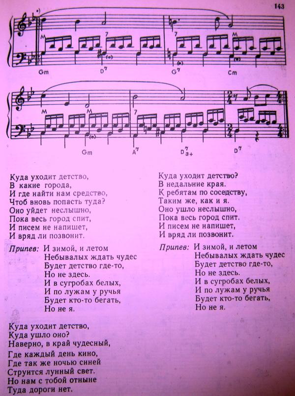 Песня Начальная Школа Слова И Музыка Елены Плотниковой Минус