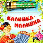 Калинка — русская народная песня на