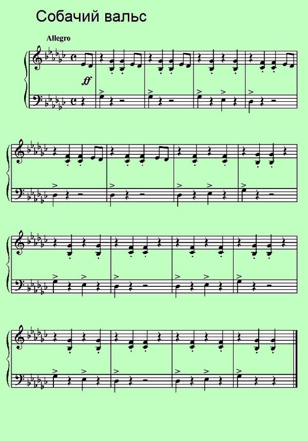 Скачать собачий вальс ноты для фортепиано