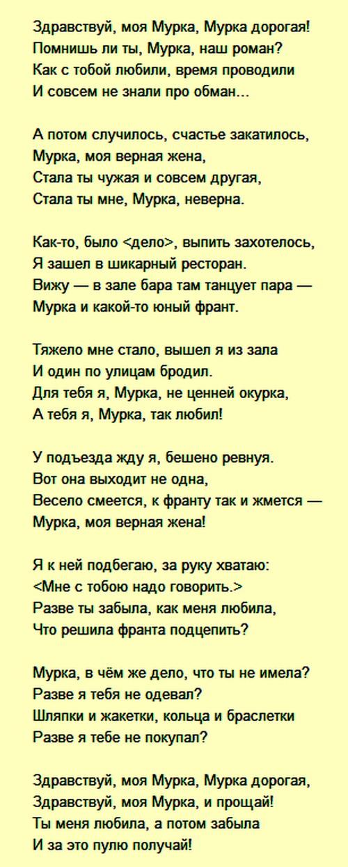 песня мурка текст