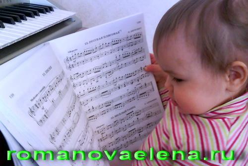 Маша изучает ноты.
