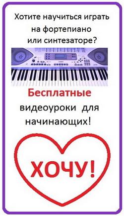 Игра на фортепиано и синтезаторе для начинающих.