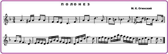Полонез Огинского ноты