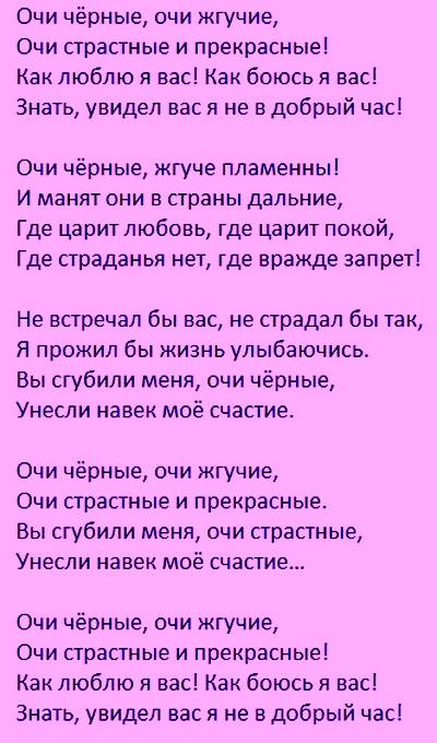 Очи черные - текст песни вариант Шаляпина