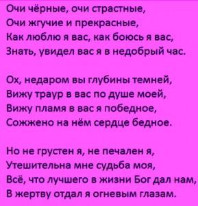 Очи черные текст песни