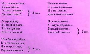 Тонкая рябина текст