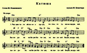 Катюша ноты для фортепиано для начинающих