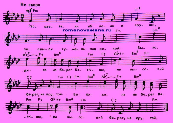 Катюша ноты