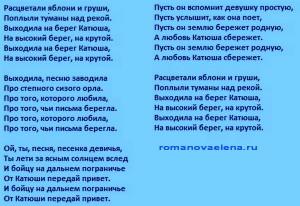Катюша текст песни