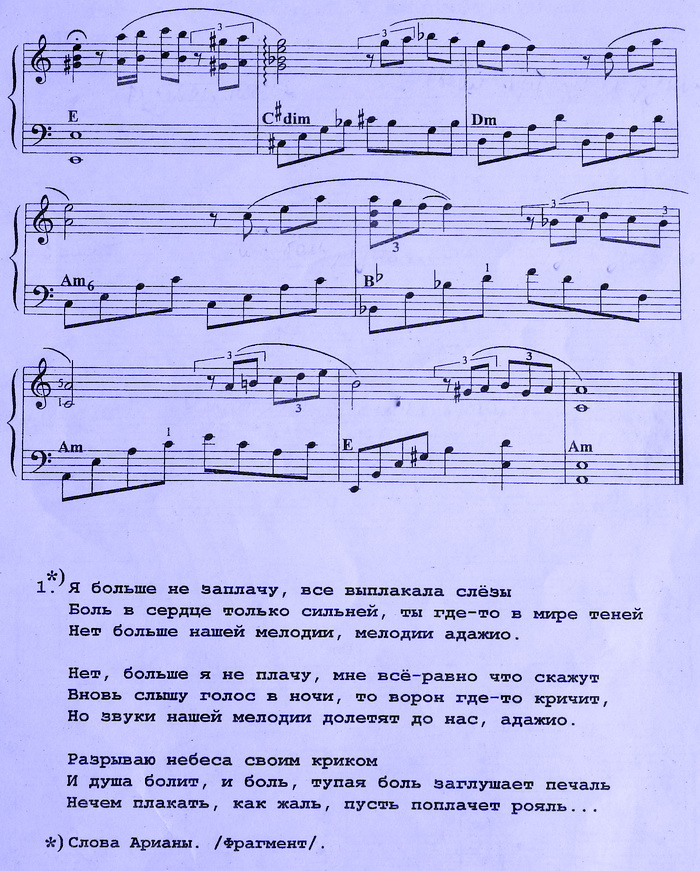 Альбинони Адажио ноты для фортепиано