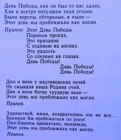 День Победы - текст песни
