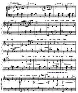 Синий платочек ноты