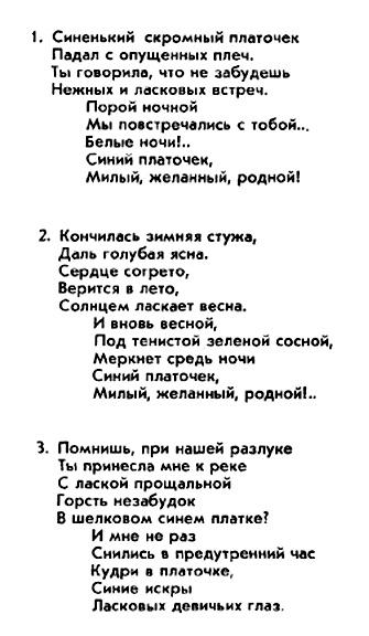 Текст песни Синий платочек