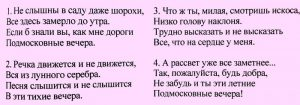 podmoskovyne-vechera-tekst-pesni