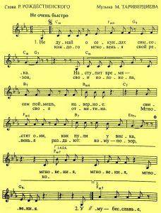 Мгновения ноты