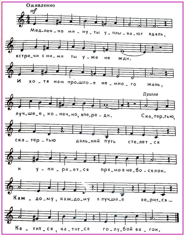 Голубой вагон ноты для фортепиано