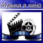 Роль музыки в кино