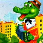 Песенка крокодила Гены ноты