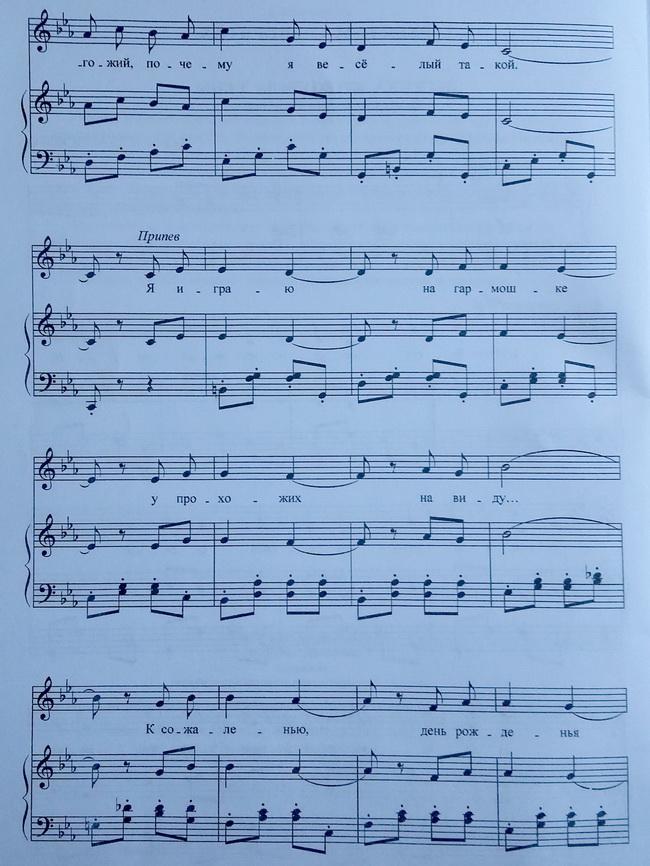 Пусть бегут неуклюже ноты